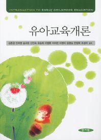 유아교육개론(2012)