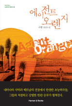 에이전트 오렌지