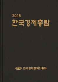 한국경제총람(2015)