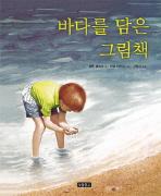 바다를 담은 그림책