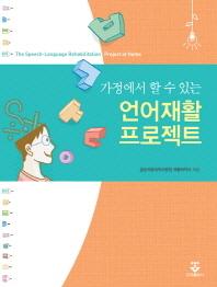 가정에서 할 수 있는 언어재활 프로젝트