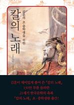김훈의 초중학생을 위한 칼의 노래