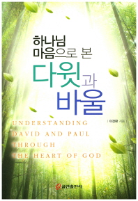 하나님 마음으로 본 다윗과 바울