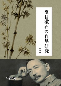 나쓰메소세키의 작품연구