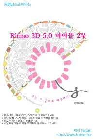 Rhino 3D 5.0 바이블 2부(DVD)