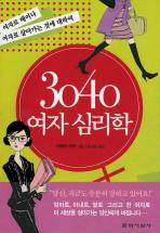 30 40 여자 심리학