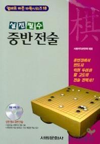 중반전술(실전필수)(CD 포함)