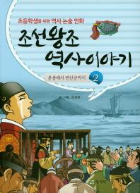 조선왕조 역사이야기. 2