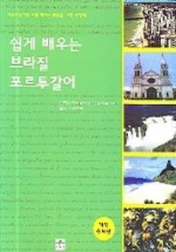 브라질 포르투갈어(쉽게 배우는)(개정증보판)