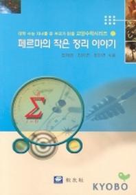 페르마의 작은정리 이야기(대학수능자녀를둔부모가읽을교양수학시리즈11)