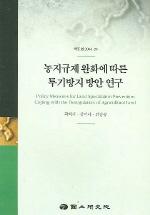 농지규제 완화에 따른 투기방지 방안 연구 (국토연 2004-29)