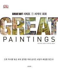 Great Paintings: 세계의 회화