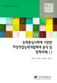 능력중심사회에 기반한 여성직업능력개발체계 분석 및 정책과제. 1