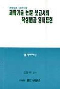 과학기술 논문보고서의 작성법과 영어표현