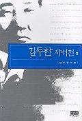 김두한 자서전 2