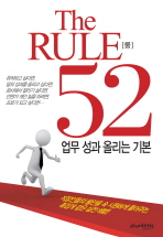THE RULE 52: 업무성과 올리는 기본