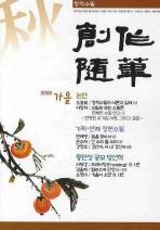 창작수필 73호 (2009 가을)