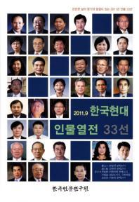 한국현대 인물열전 33선(2011 9)