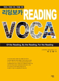 독해의 독해에 의한 독해를 위한 리딩보카 Reading voca