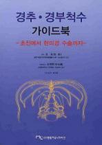 경추 경부척수 가이드북