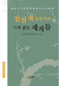 점필재 김종직과 그의 젊은 제자들