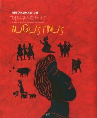 아우구스티누스의 고백: 아우구스티누스 편