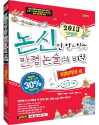 논신만 알고 있는 만점 논술의 비밀: 이화여대편(인문계)(2013)