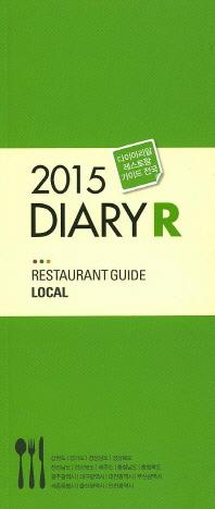다이어리알 레스토랑 가이드: 전국(2015)