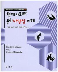 현대사회와 문화다양성 이해