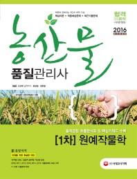 농산물품질관리사 1차 원예작물학(2016)