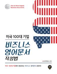 미국 100대 기업 비즈니스 영어문서 작성법
