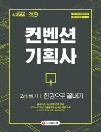 컨벤션 기획사 2급 필기 한권으로 끝내기(2019)