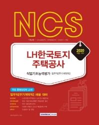 NCS LH한국토지주택공사 직업기초능력평가(2020)