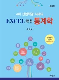 4차 산업혁명 시대의 Excel 활용 통계학