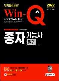 2022 Win-Q 종자기능사 필기 단기완성