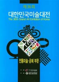 2017년 제36회 대한민국미술대전: 전통미술 공예부문