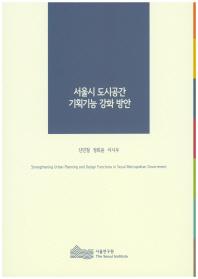 서울시 도시공간 기획기능 강화 방안