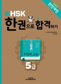 신 HSK 한권으로 합격하기 5급