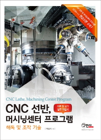 CNC선반, 머시닝센터 프로그램