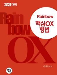 Rainbow 형법 핵심 OX(2021대비)