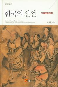 한국의 신선(그 계보와 전기)