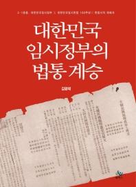 대한민국임시정부의 법통 계승