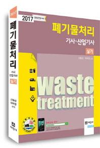 폐기물처리 기사 산업기사 실기(2017)