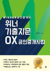 WINNER 공인중개사 공인중개사법 위너 기출지문 OX