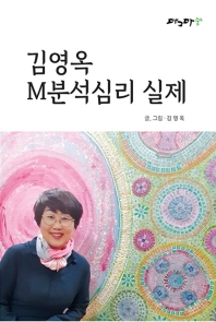 김영옥 M분석심리 실제