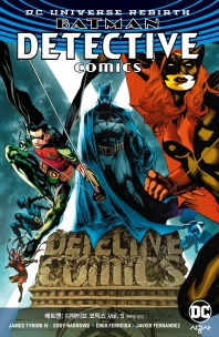 배트맨: 디텍티브 코믹스 Vol. 5(DC 리버스)(완결)