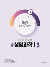 531 Project(프로젝트) 고등 과탐 생명과학1 S(Speedy)(2021)