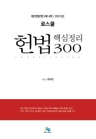로스쿨 헌법 핵심정리 300(2021)