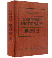 문법의 신(Grammar Dictionary)
