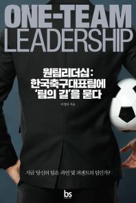 원팀리더십: 한국축구대표팀에 팀의 길을 묻다